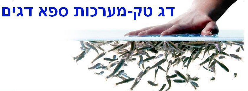 דג טק