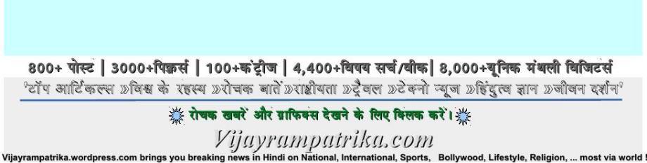 vijayrampatrika com